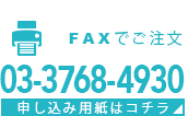 faxでご注文